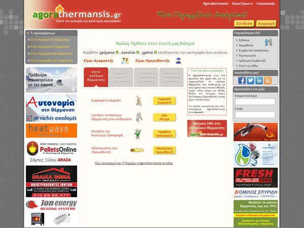 Agorathermansis.gr