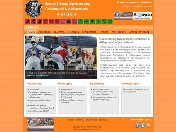Θουκυδίδειος Οργανισμός Πολιτισμού & Αθλητισμού Αλίμου