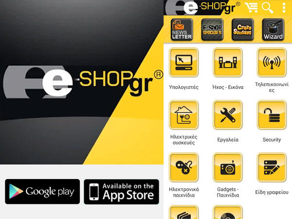 E-Shop.gr App