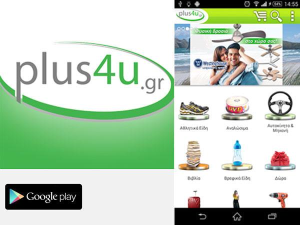 Plus4u.gr App