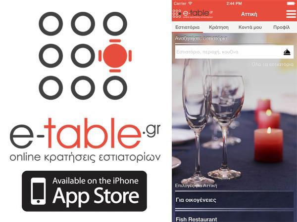 E-Table.gr App